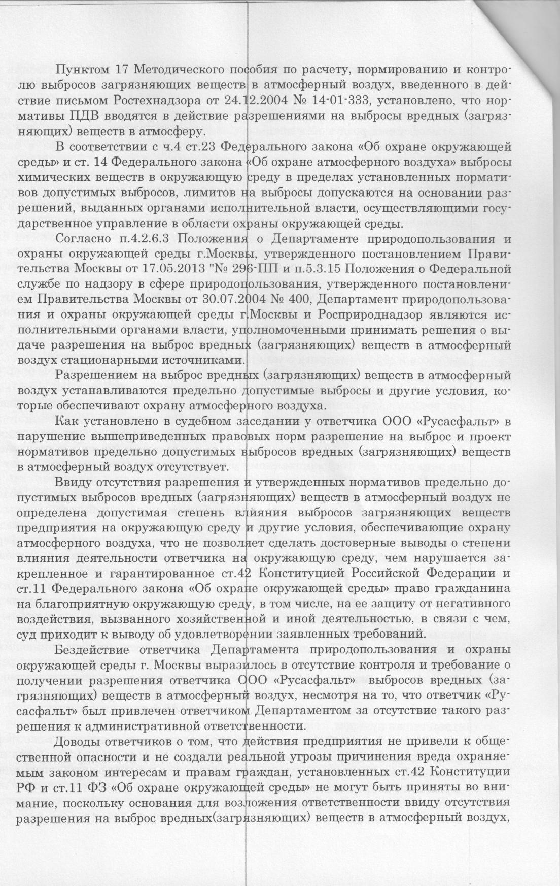 стр. 4