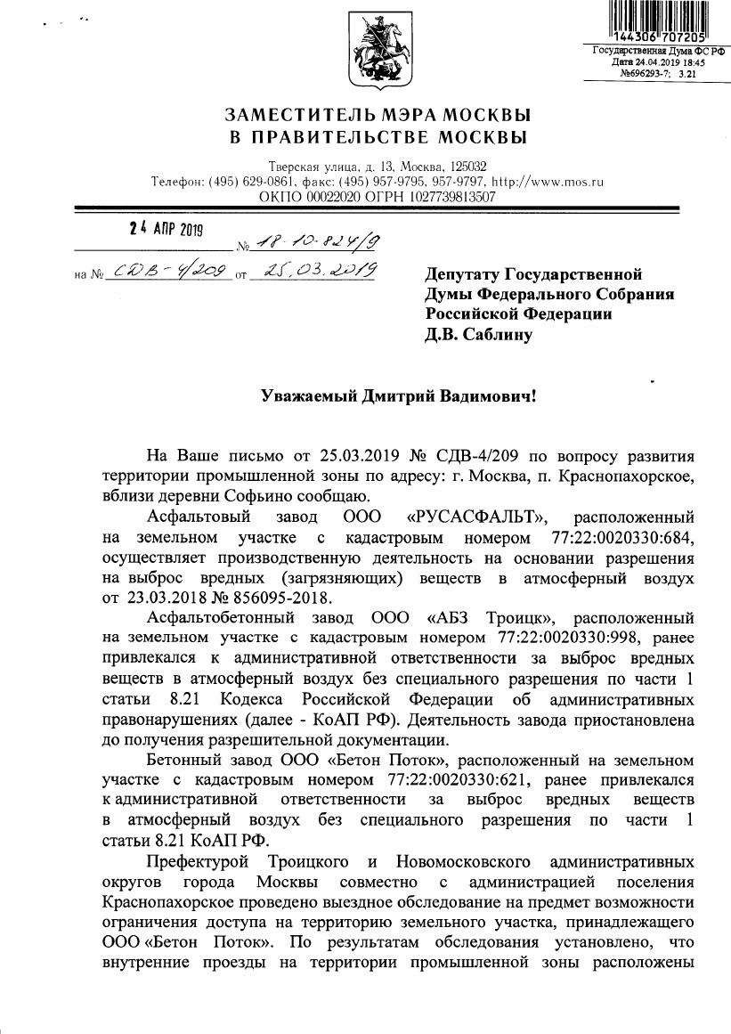Бирюков 1.jpg
