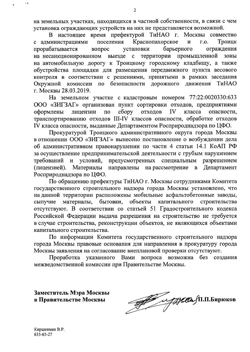 Бирюков 2.jpg