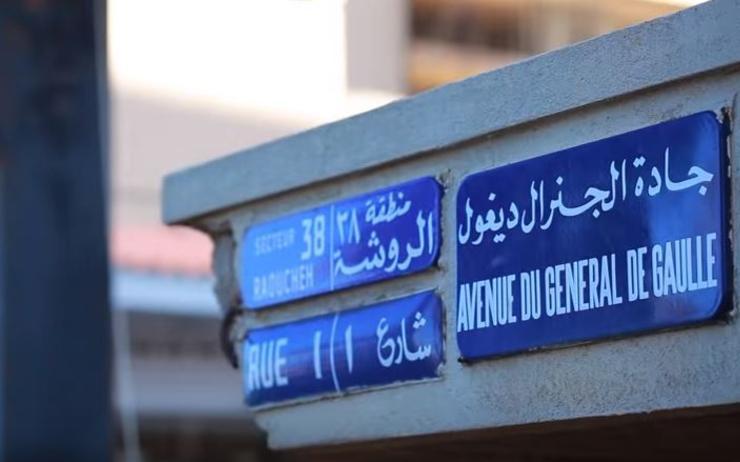 plaque avenue du Général de Gaulle.jpg