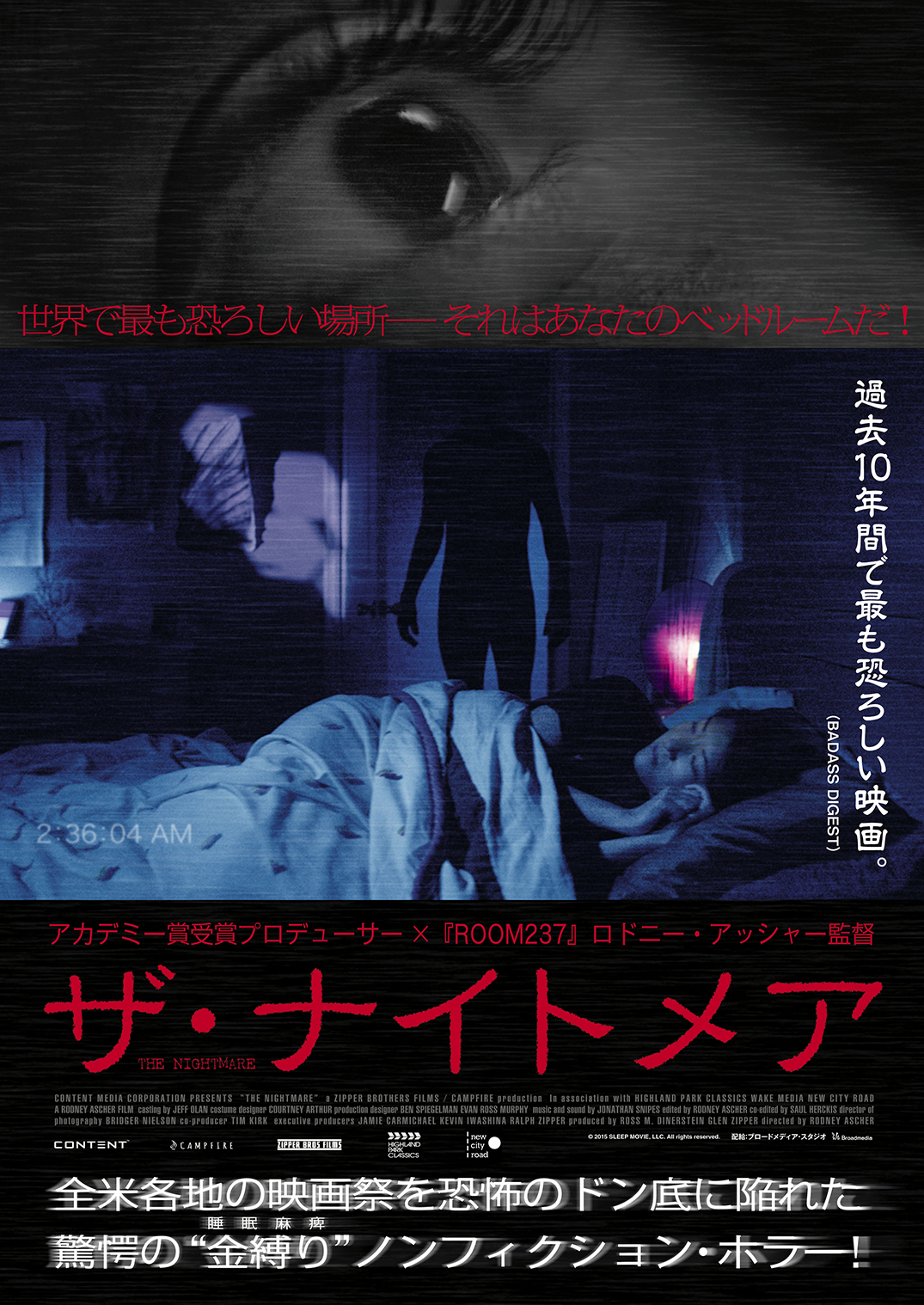 the-nightmare-japanese-poster-web.jpg