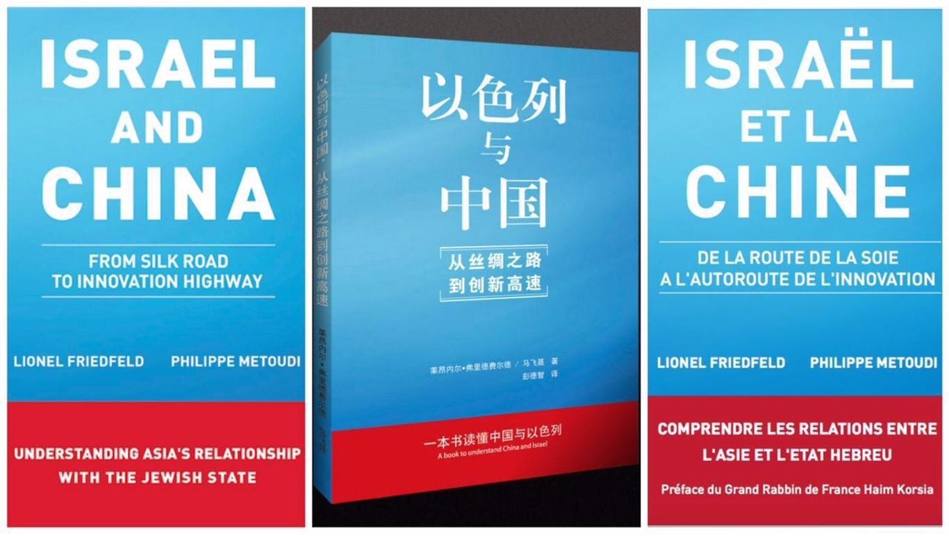 Israel and China.jpeg