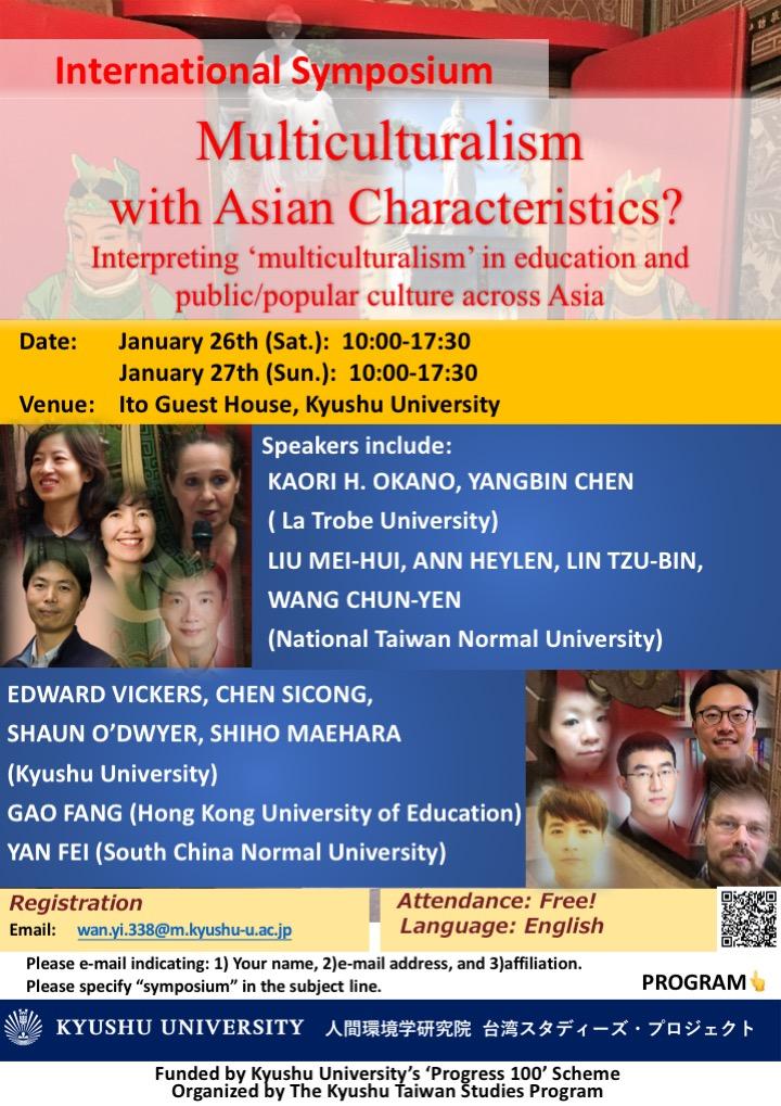 Taiwan symposium20190126.jpg