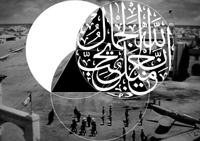 Casablanca Circle 4 - Mounir Fatmi