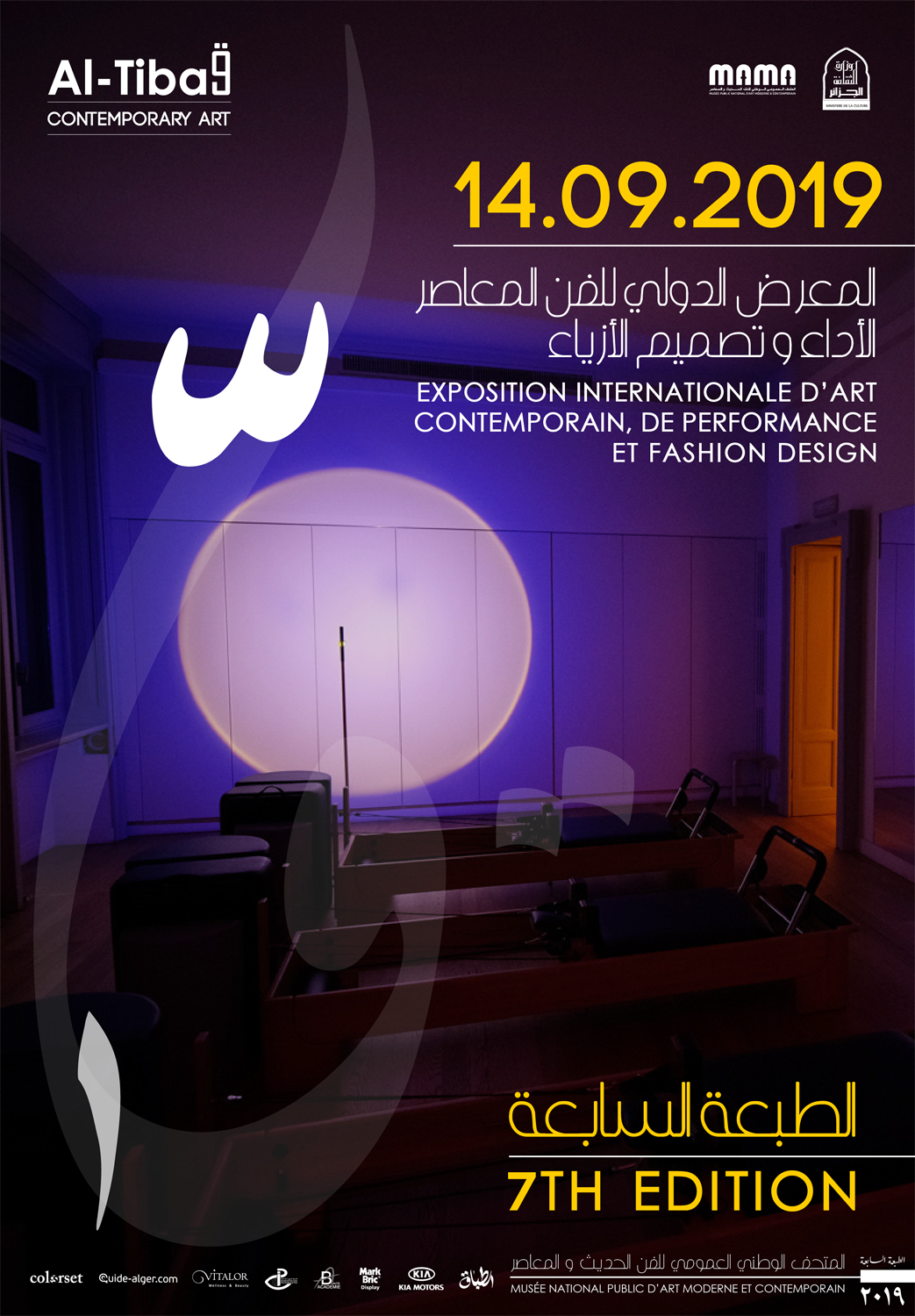 Al-Tiba9_Alger_2019_7th_Edition_Official_Poster_Poto_Massimiliano_Moro