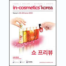 in-cosmetics Korea Preview - Korean   in-cosmetics@showtimemedia.com