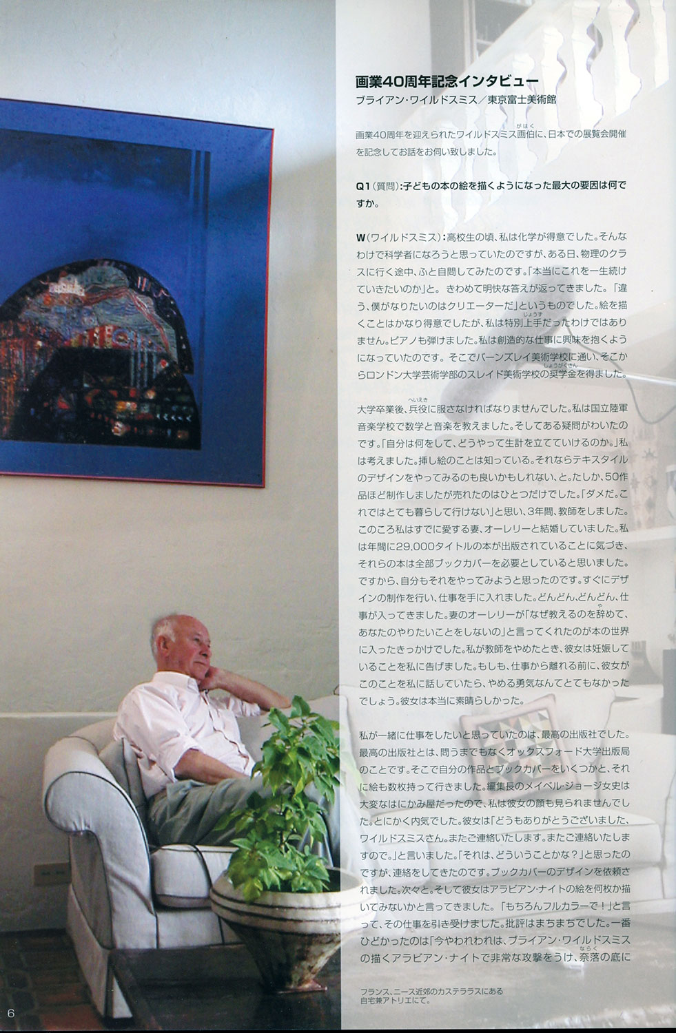 At home in Castellaras. Photograph and text from the catalogue  Fantasia From a Fairyland ,   the 2004 touring retrospective exhibitions in Japan that attracted 1.35 million visitors.
