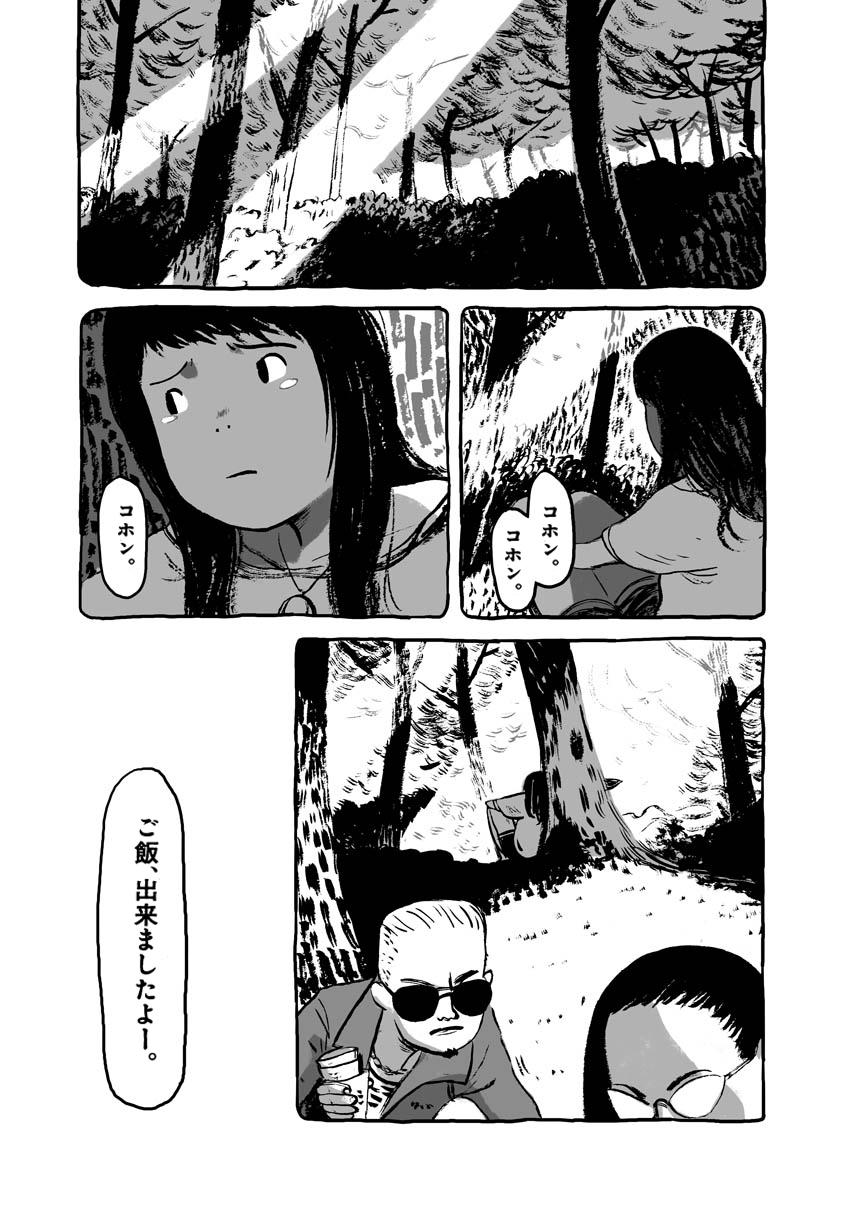 NiimurawebHenshin113suika.jpg
