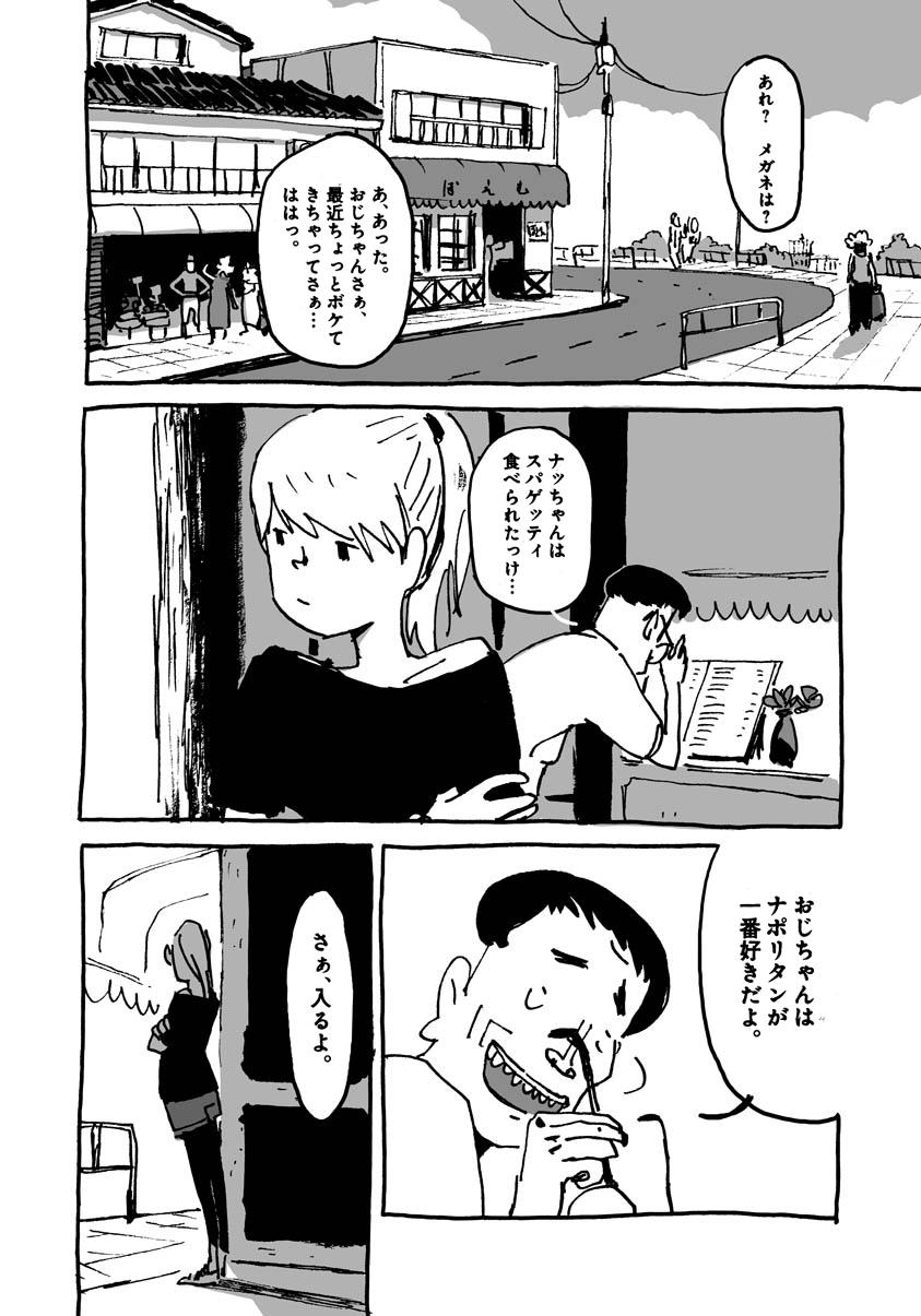 NiimurawebHenshin008enuji.jpg