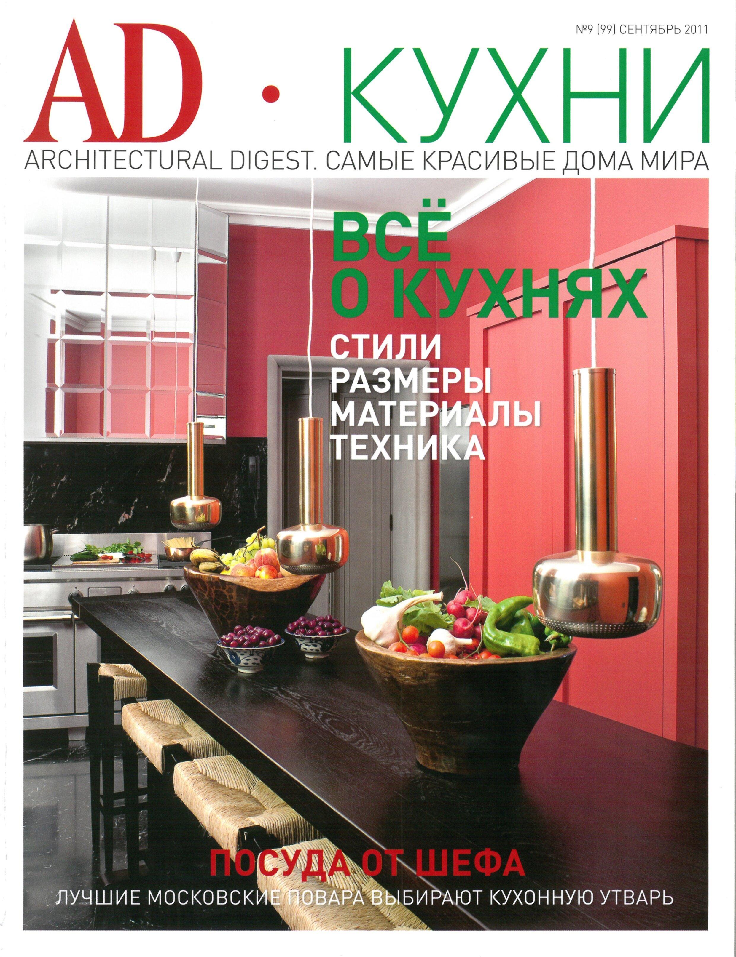 AD-Cityloft-2011-Cover.jpg
