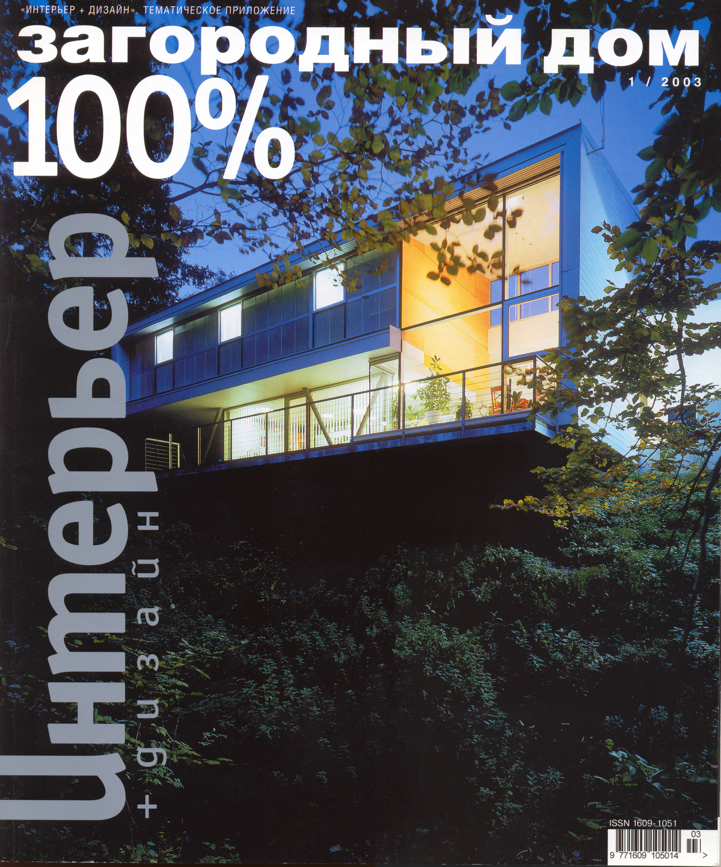in one go - Cover story in Houses of this world