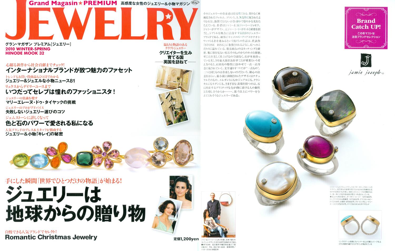 JewelryWinterSpring2010comb.jpg