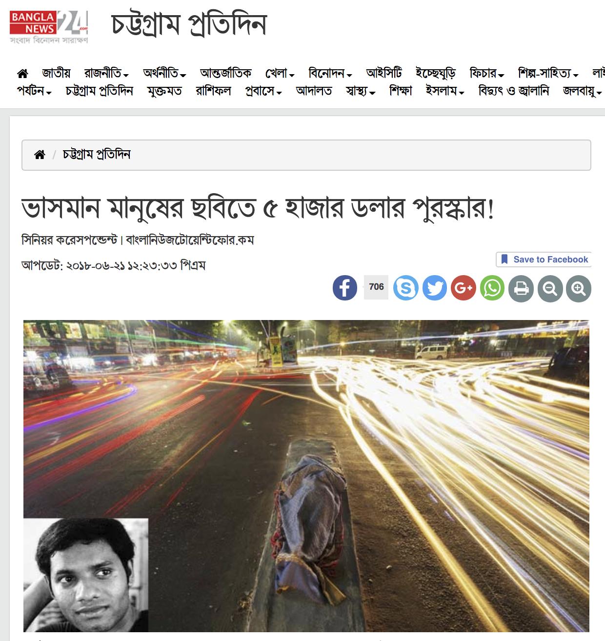 Bangla News 24 Features LensCulture Street Photography First Place Winner: Sowrav Das -