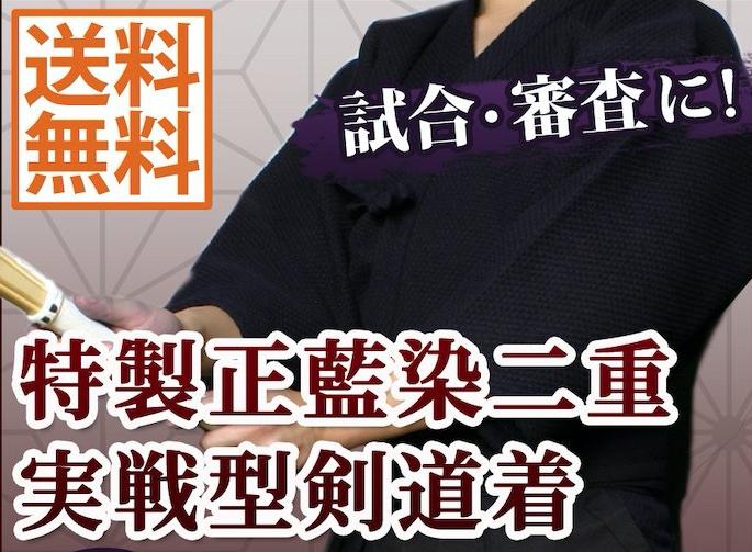KEIKOGI + HAKAMA SET (SHINKEN BOGU)