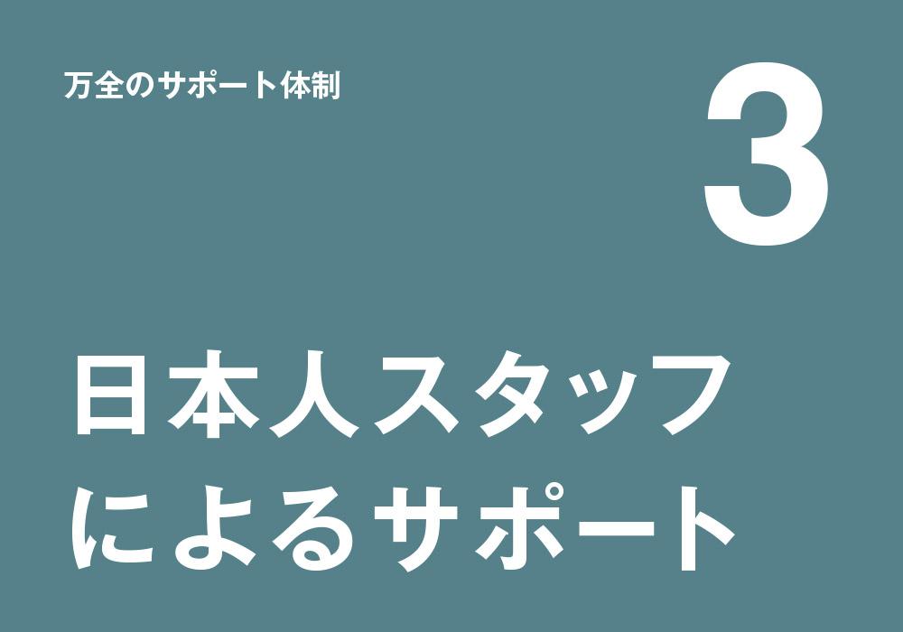 - 私たちは常に日本人サポートスタッフと講師がチームとなってカリキュラムに臨んでおります。受講中にお困りのことがあった場合でも、スタッフの決め細やかなサポートで、いち早い解決に向けてお手伝いをさせていただきます。カリキュラムの内容について、スケジュールの変更についてなど。どのようなことでもお気軽にご相談ください。