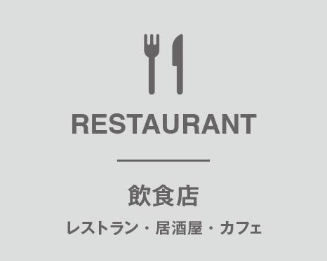 - ・お出迎え~ご案内・ご注文~料理説明・お会計・クレーム対応など