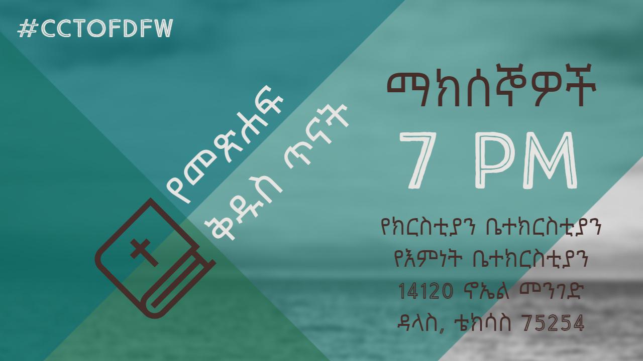 Amharic Bible Study.jpg