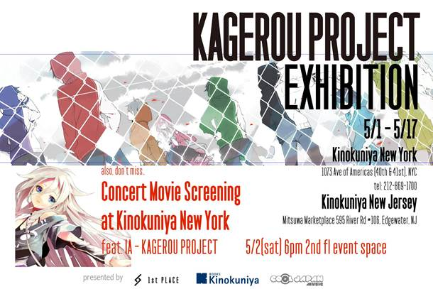 Kagepro Exhibition.jpg