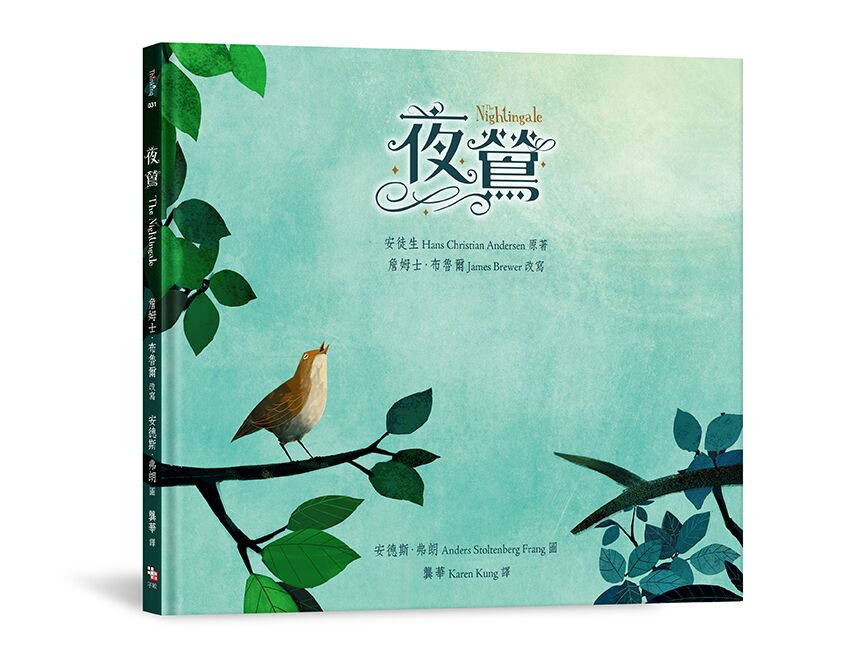 The Nightingale book , Chinese Original, hard cover -  189.00 kr