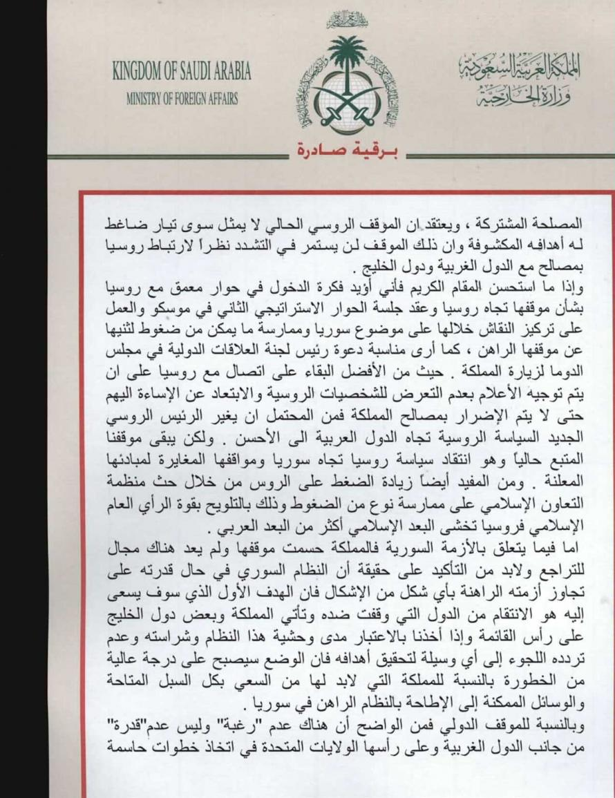 """WikiLeaks secret Saudi cable """"Overthrow the Syrian regime, but play nice with Russia"""""""