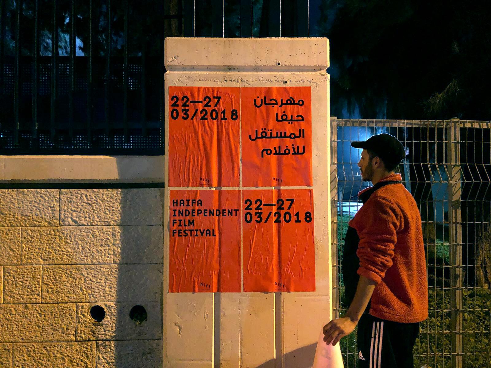 HIFF / Haifa Independent Film Festival — 2018