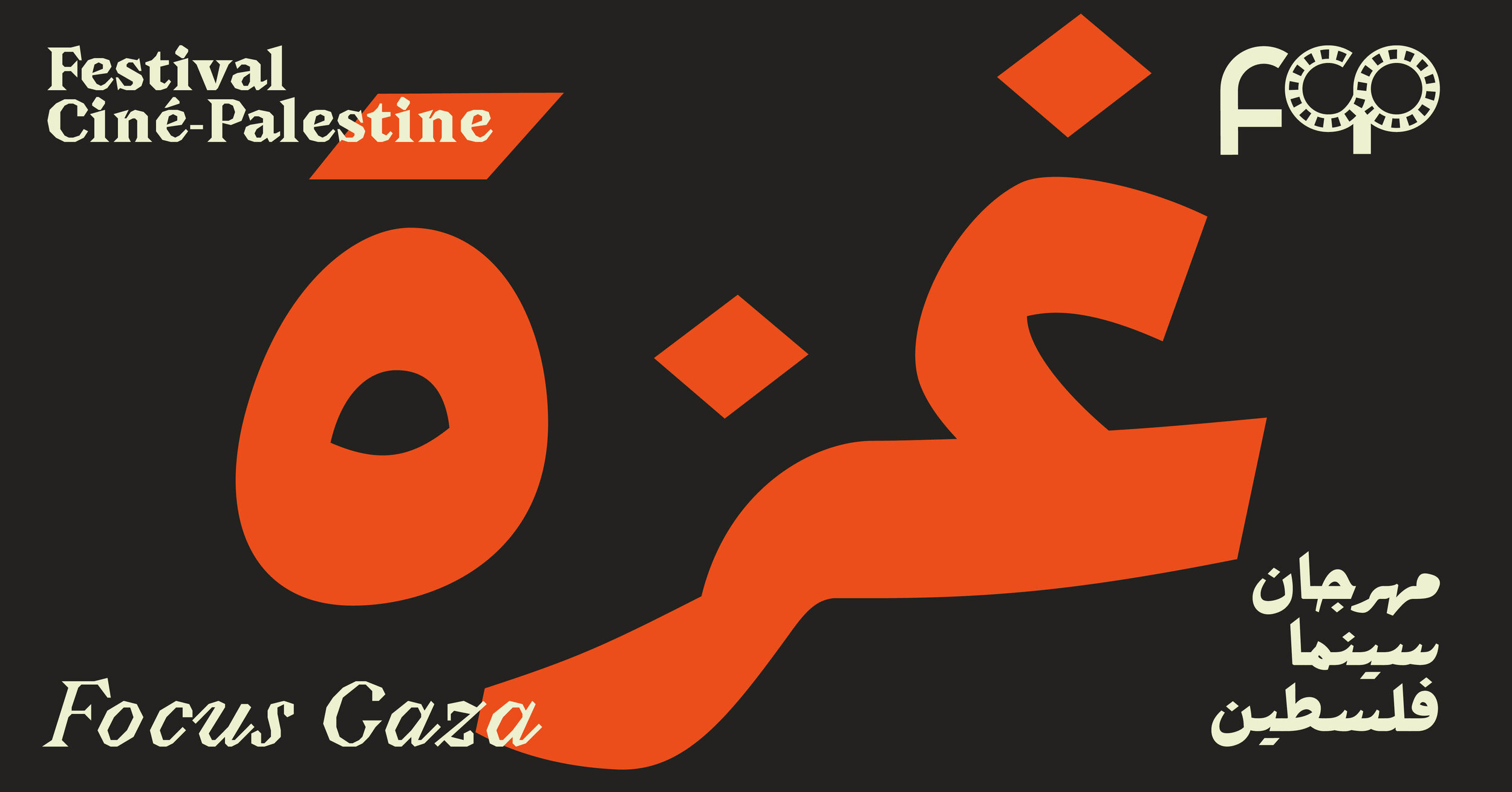 Banner_GazaFocus.jpg