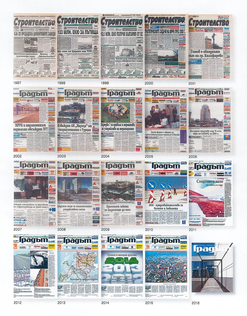 Вестник Строителство Градът през годините