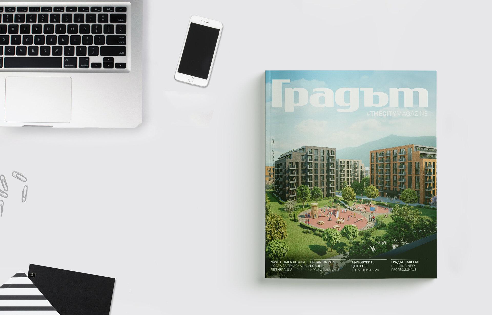 На корицата:  NOVE HOMES, СОФИЯ: Съвременен модел за градска  регенерация - повече информация на стр. 68
