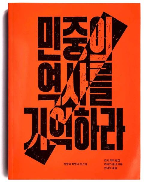 CPH_Korean_01_1500.jpeg