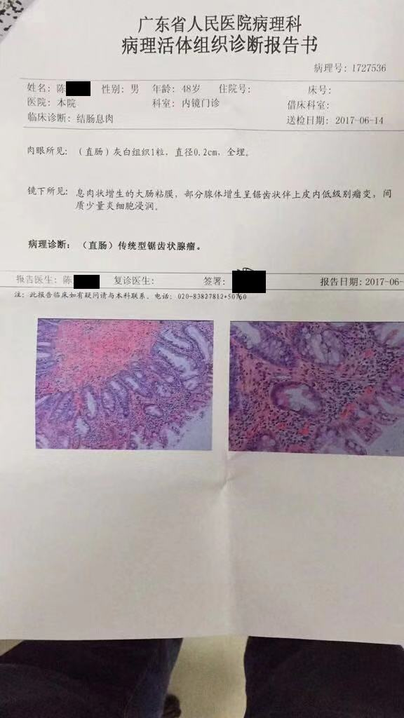上图为医院诊断为直肠癌的诊断书