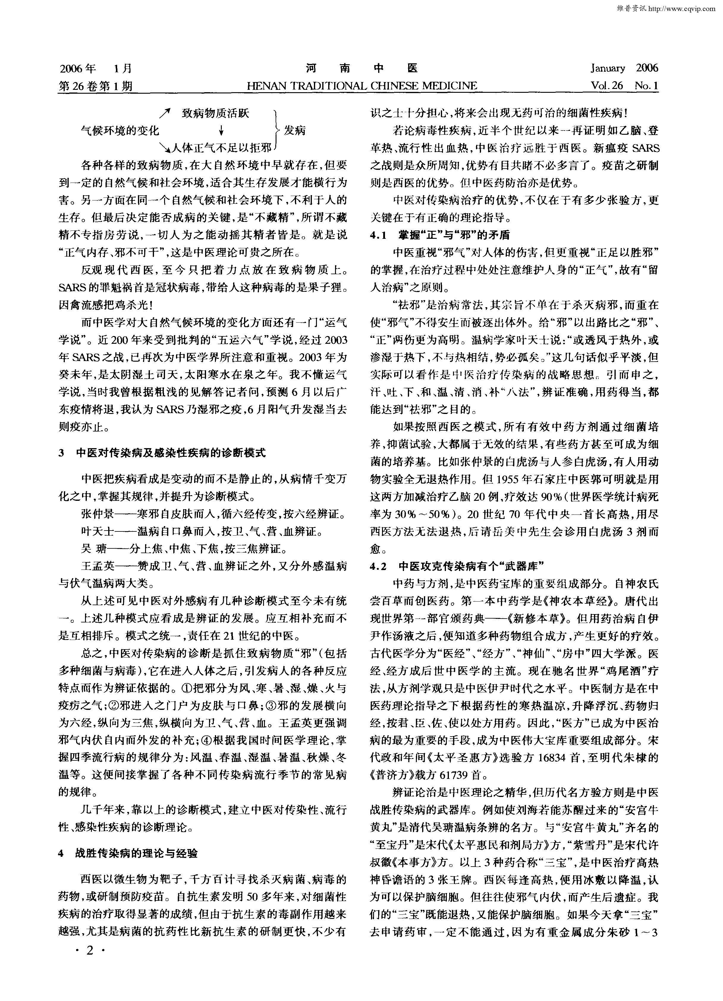邓铁涛 论中医诊治传染病_Page_2.jpg