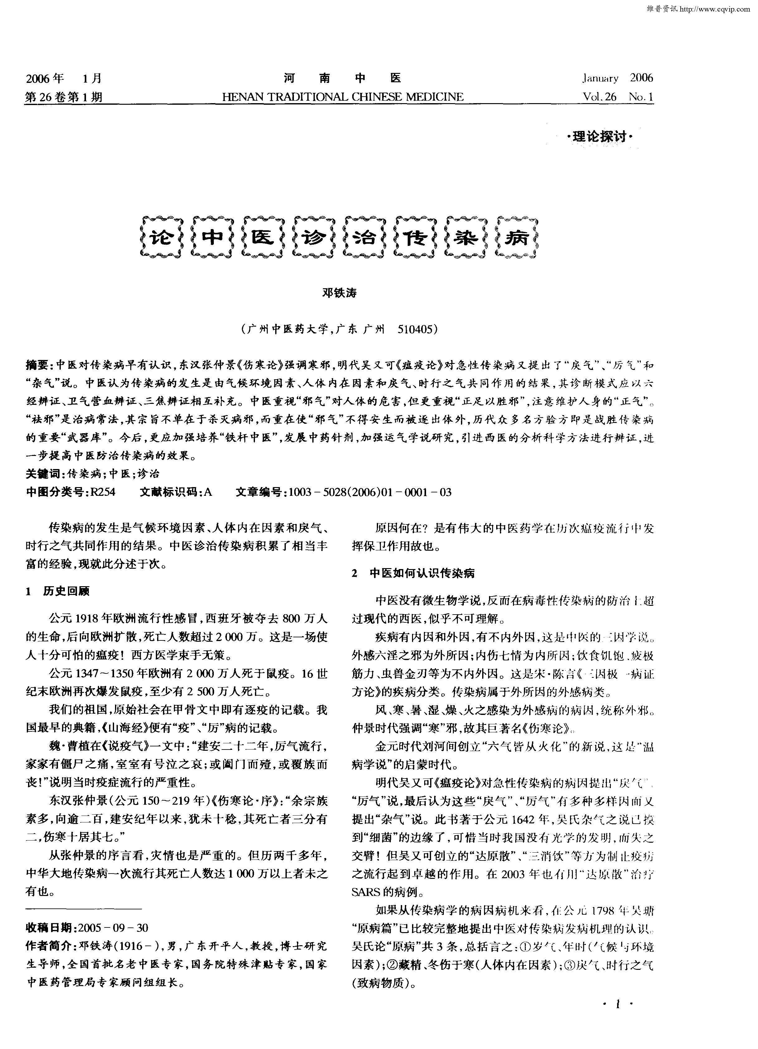 邓铁涛 论中医诊治传染病_Page_1.jpg
