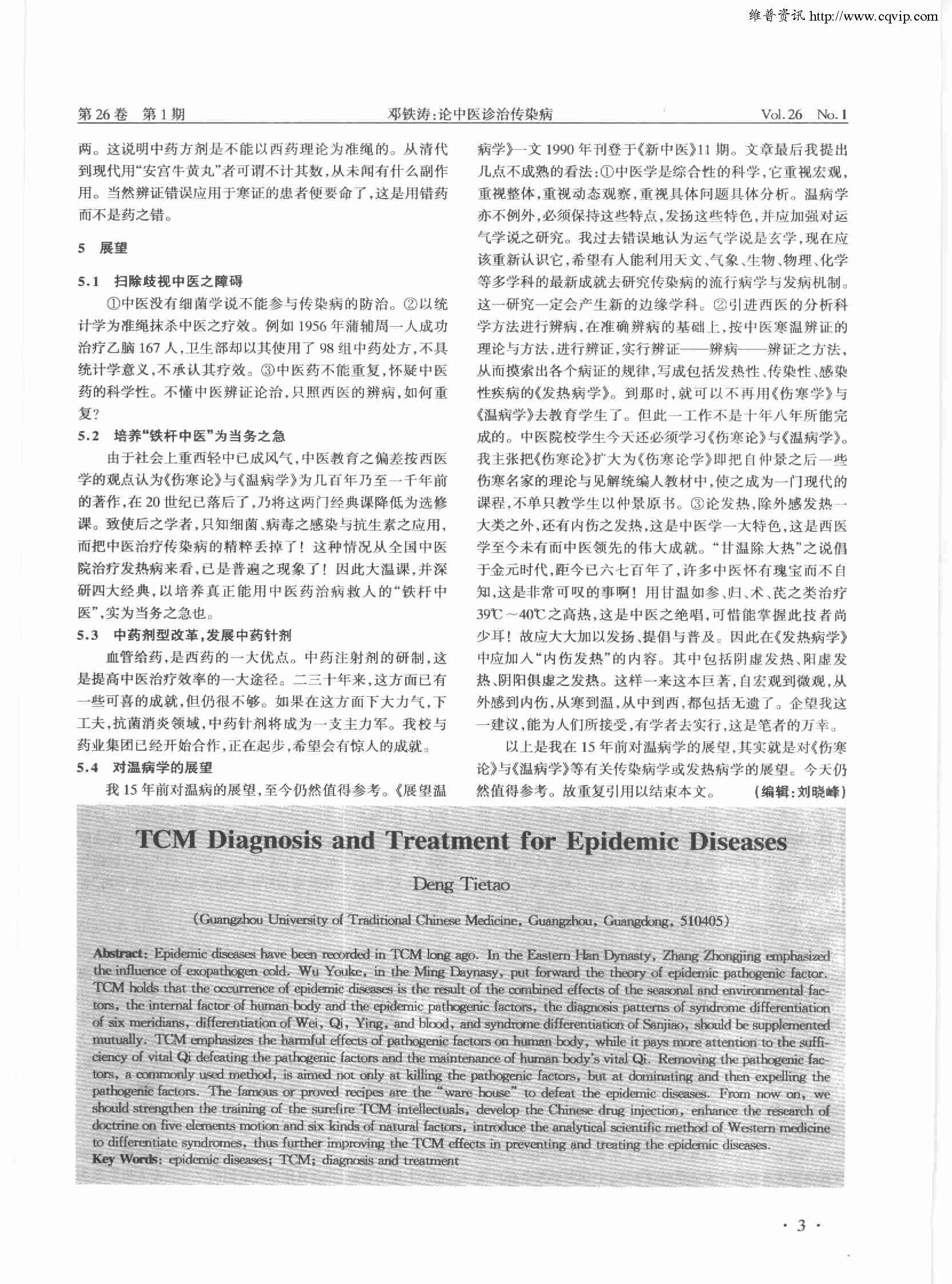 邓铁涛 论中医诊治传染病_Page_3.jpg