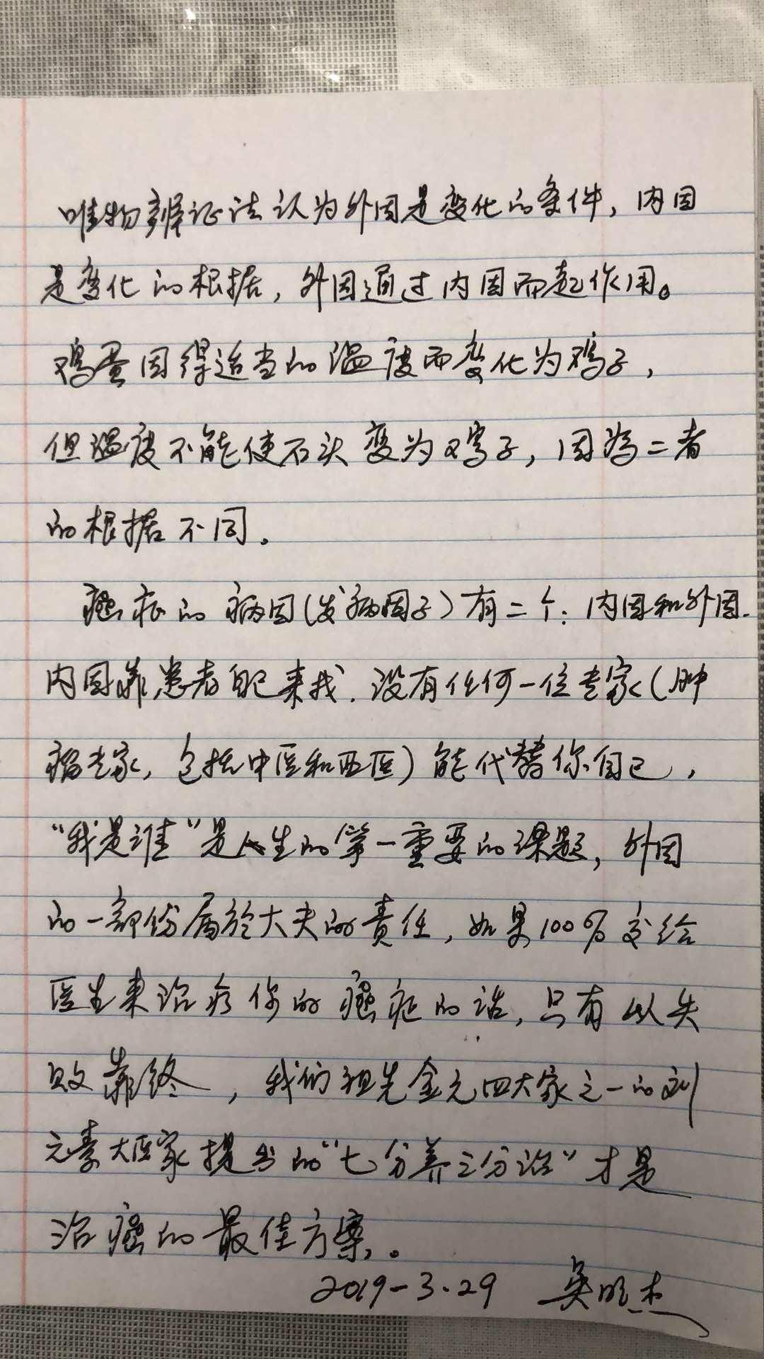 吴明杰唯物辨证法.JPG