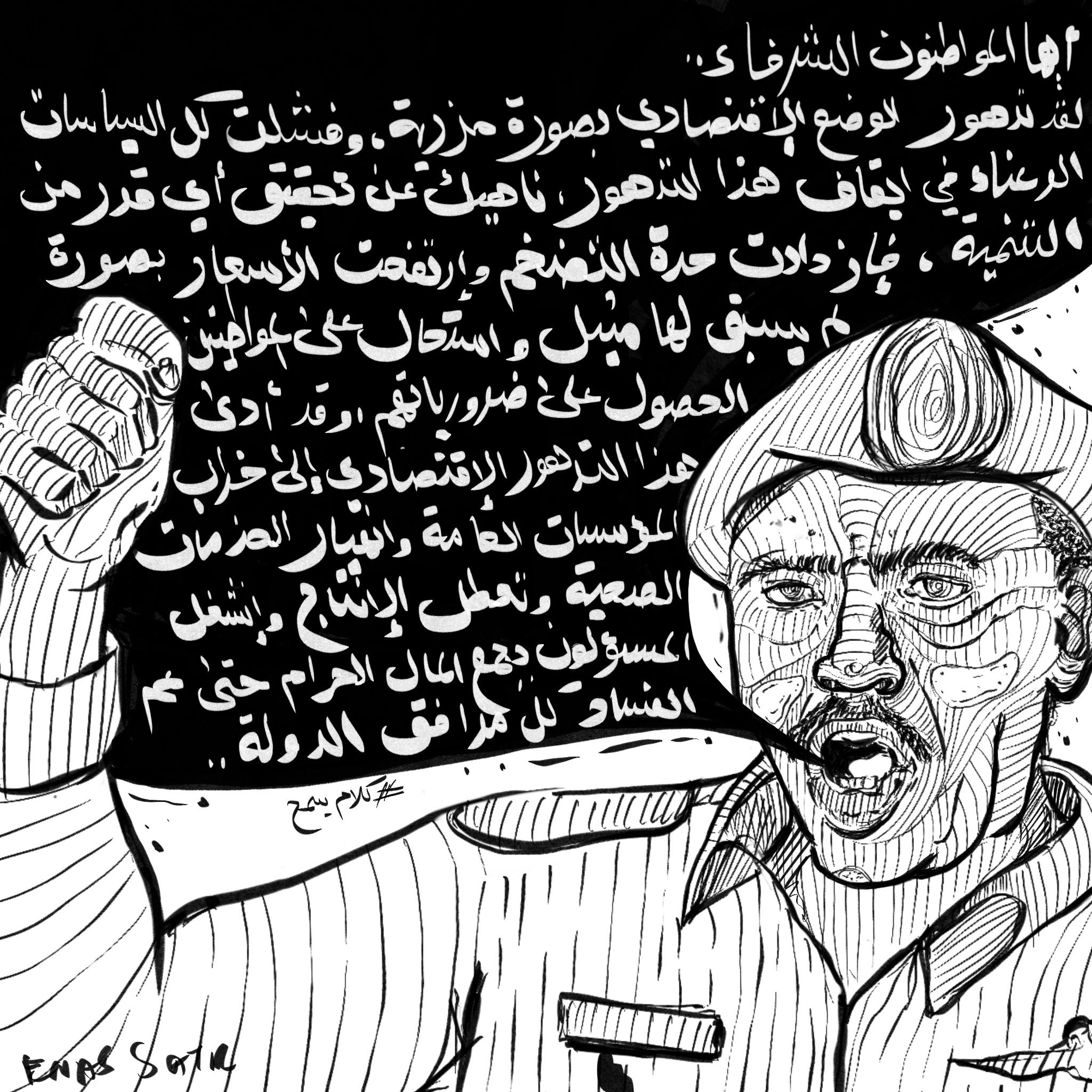 Bashir's first speech.jpg