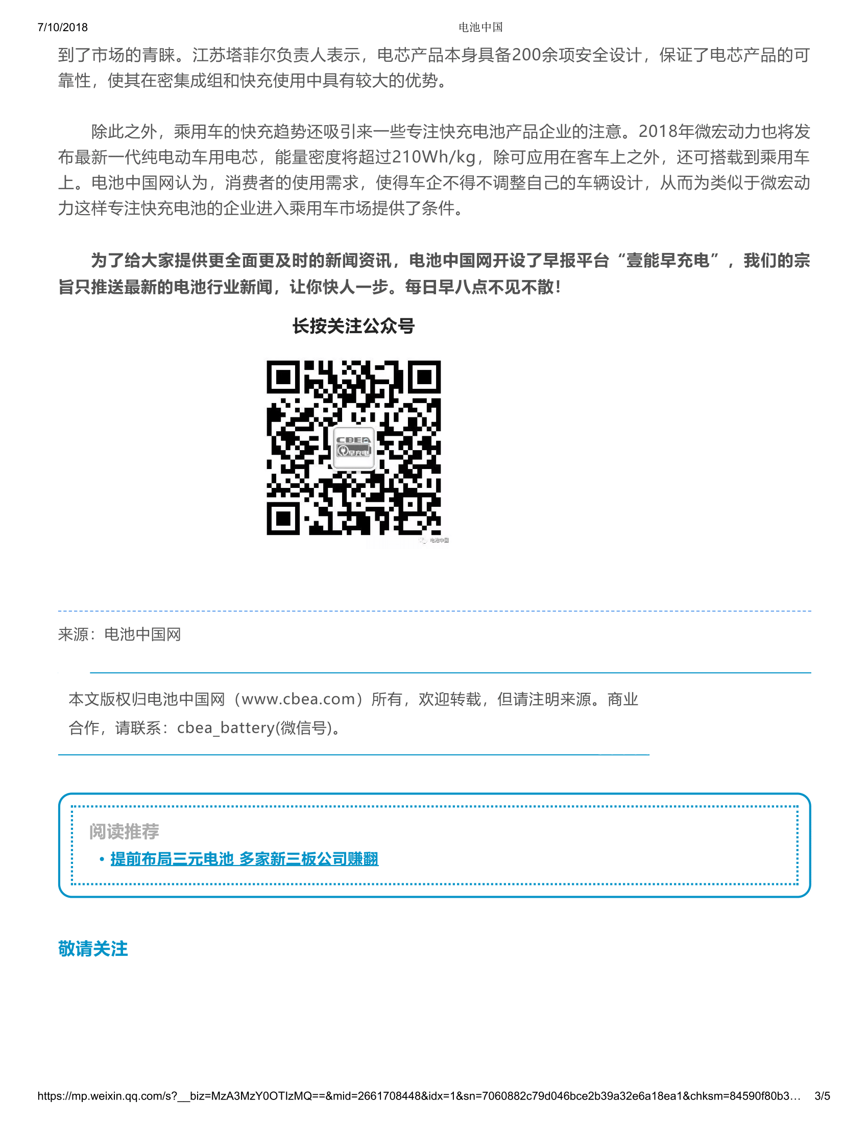 电池中国-3.png