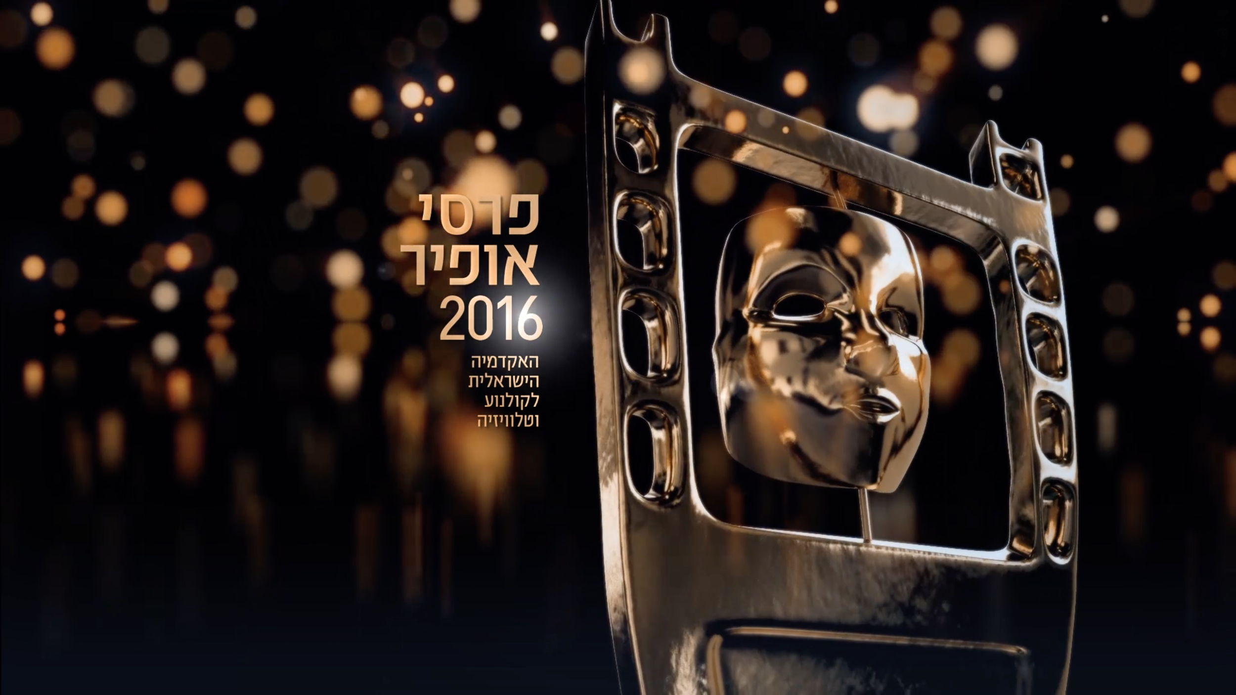 Ophir Awards