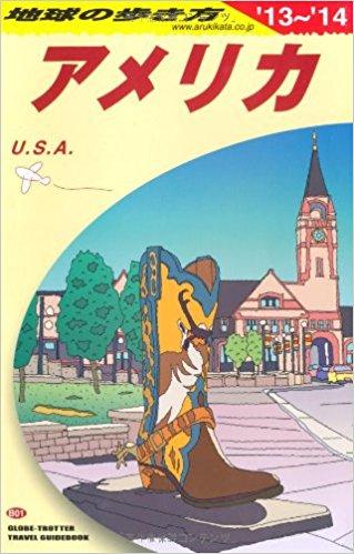 Globe-Trotter Travel Guidebook USA 2013-14