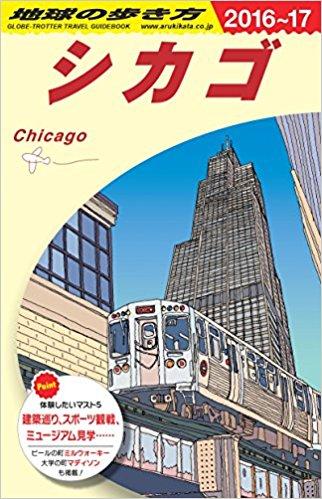 Globe-Trotter Travel Guidebook 2016-17