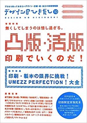 Design no Hikidashi 10