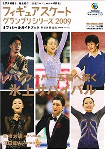 Figure Skating Gran Prix Series 2009