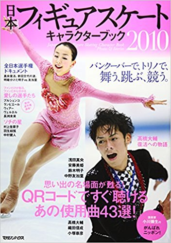 Japan Figure Skating Character Book 2010