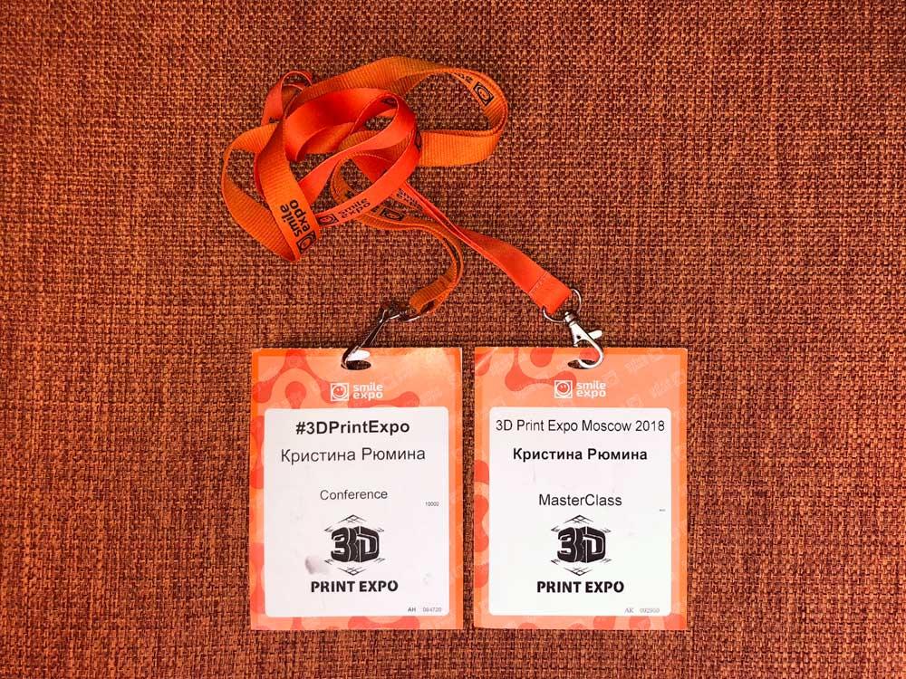 Бейджи с 3D PRINT EXPO 2017 и 2018