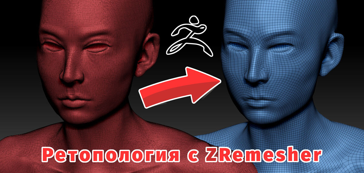 Автоматическая ретопология с ZRemesher