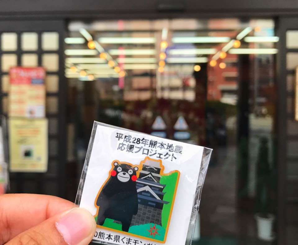 Got this in an expensive looking shop in Kumamoto to help raise funds for repairs for the damage done from the Kumamoto earthquake. I was really touched because this is an expensive shop and they treated me so nicely when this pin was only ¥500!