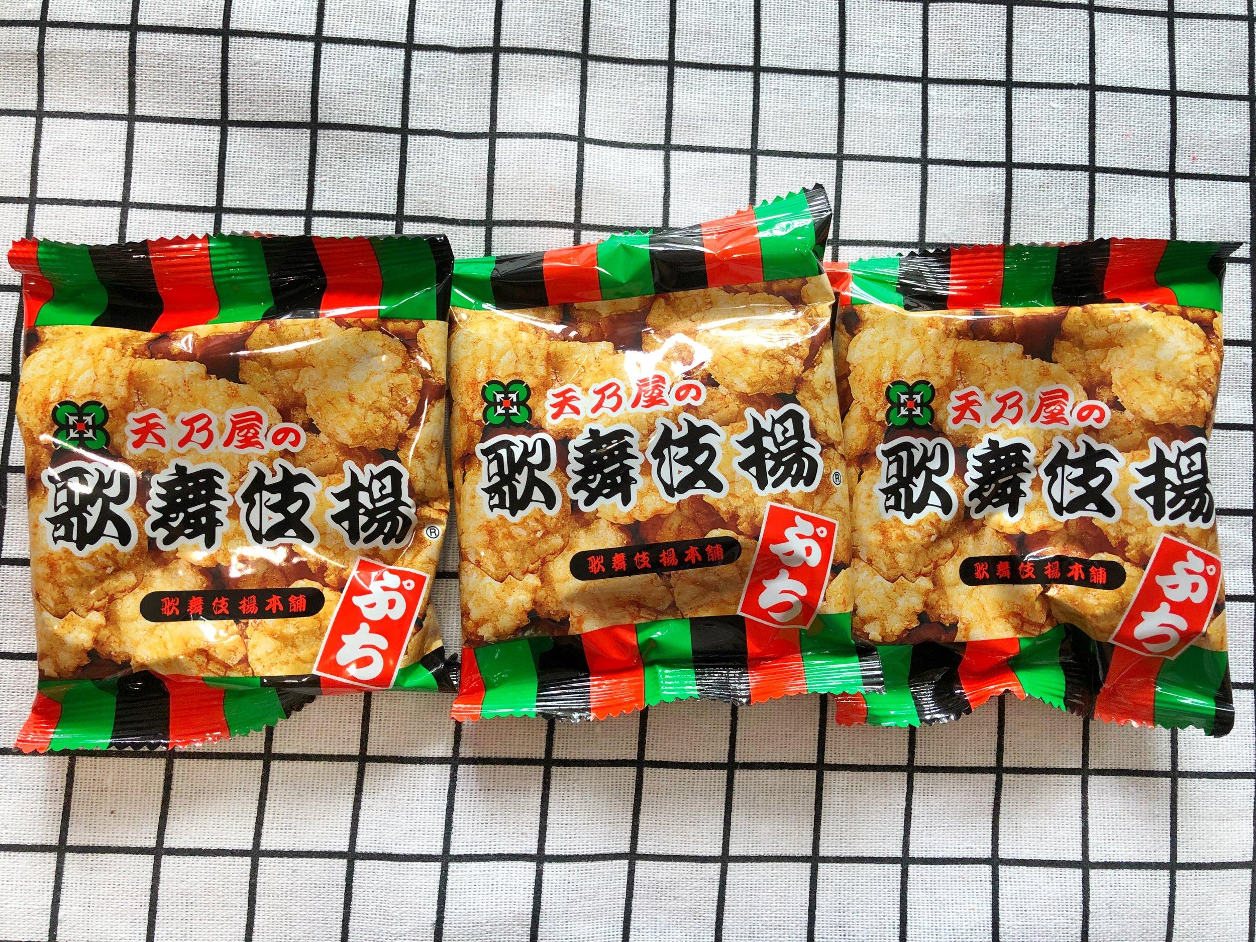 mini fried rice cracker