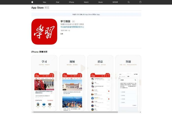 PHOTO:  There is an app available for users to download and read 'Xi Jinping Thought' which is news and a variety of CCP musings. (Apple.com)