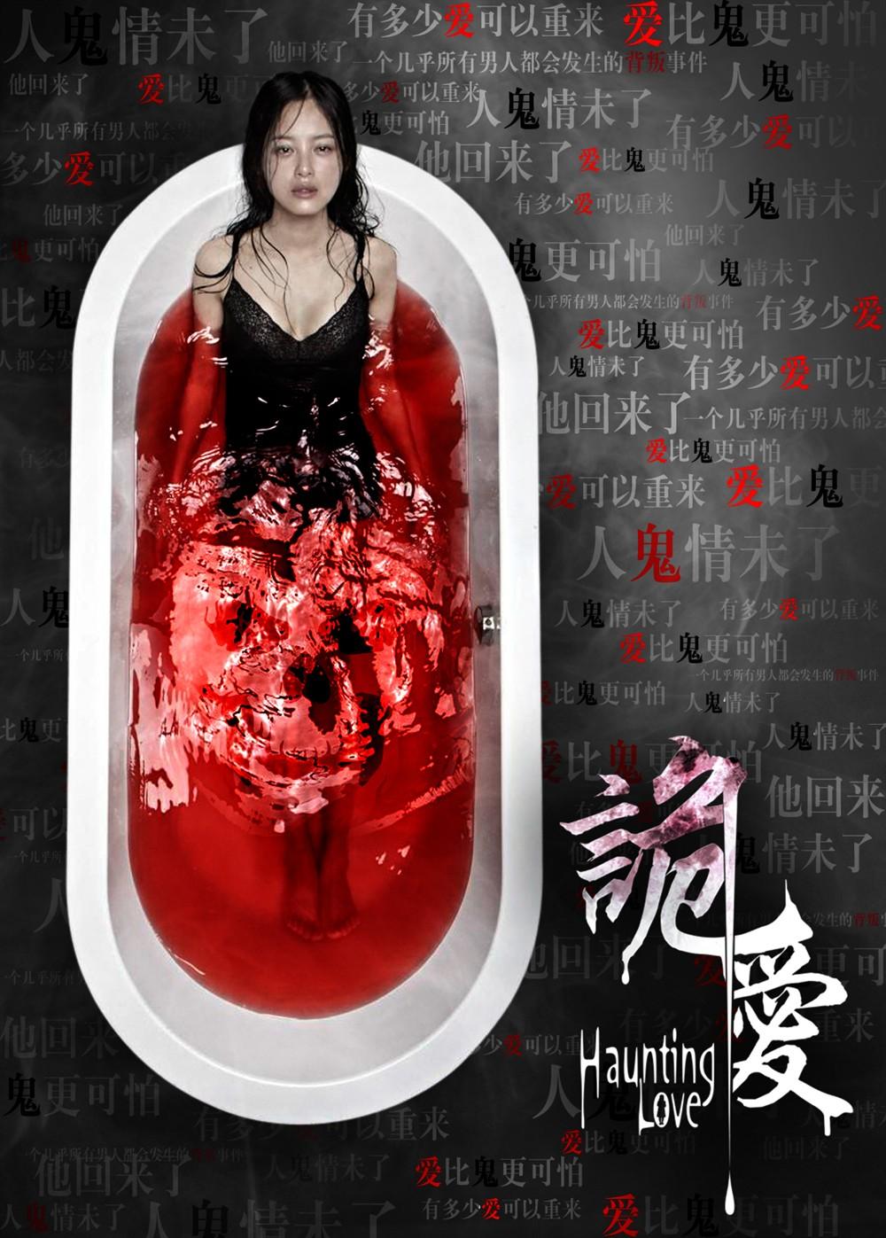 Haunting Love (2012)