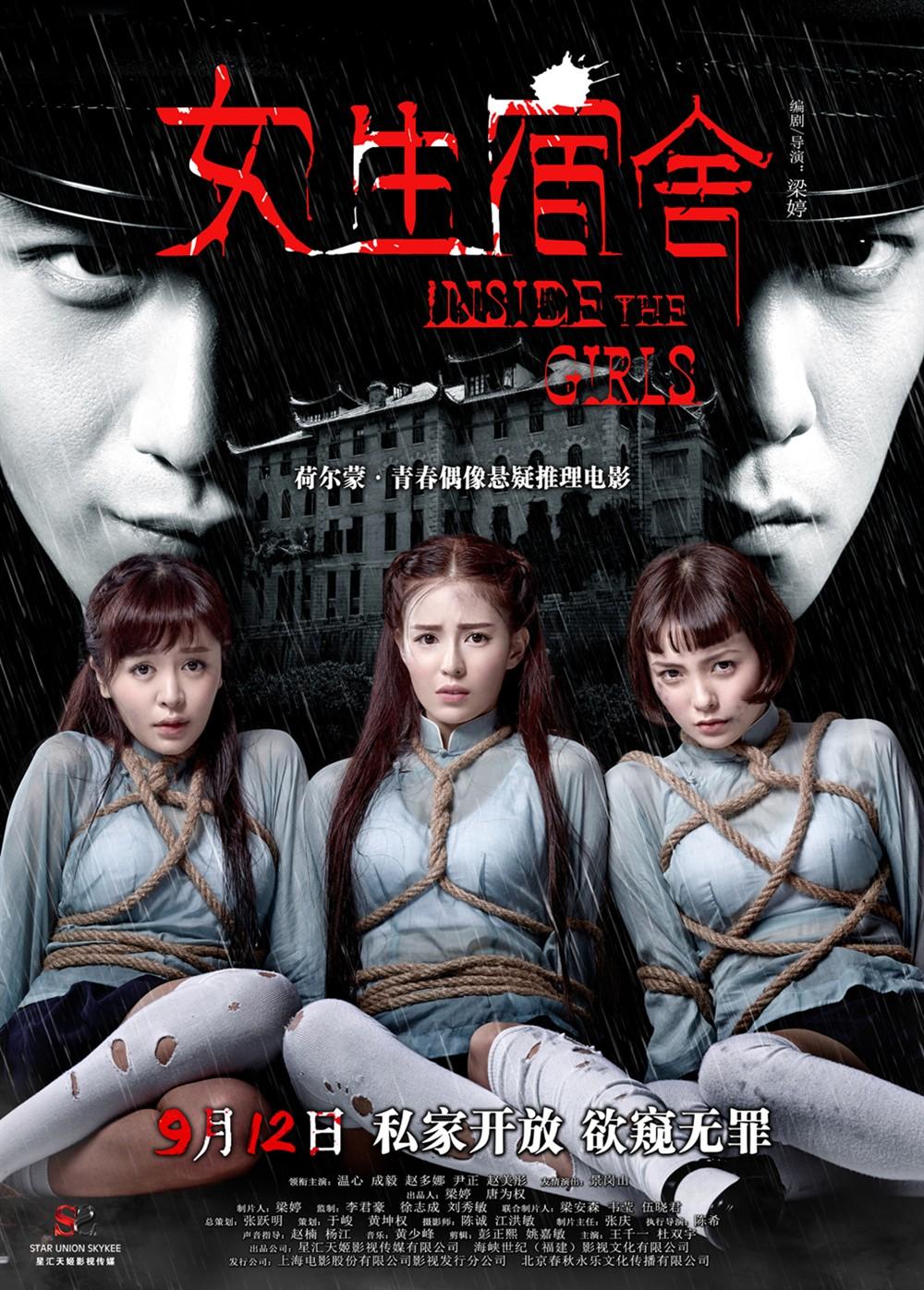 INSIDE THE GIRLS (2014)