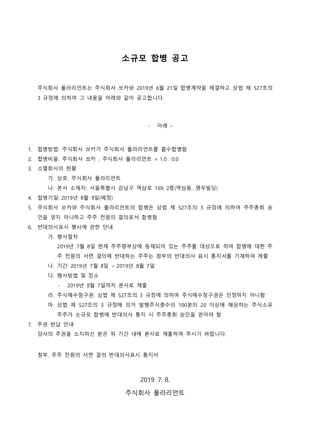 폴라리언트_소규모 합병 공고.png